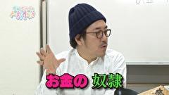 #15 ゲスト:伊藤真一