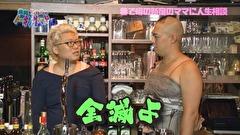 #25 巷で噂の新宿のママに人生相談