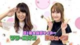 橘リノの「先輩!ごちスロ様です!!」 #1 ゲスト:サワ・ミオリ、桜キュイン 沖ドキ!