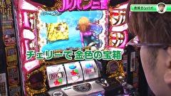 #9 ゲスト:赤坂テンパイ、みさお 沖ドキ!
