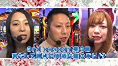 #15 ゲスト:コロナ慎児、玉ちゃん 沖ドキ!