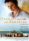 オレンジと太陽