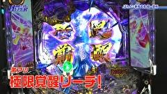 パチテレ!情報プラス HYPER #47 ぱちんこ新鬼武者 超・蒼剣
