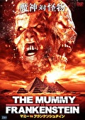 THE MUMMY VS FRANKENSTEIN マミーVSフランケンシュタイン