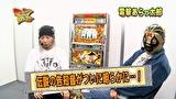 マニアの遺言 #11 CR羽根ぱちんこウルトラセブン