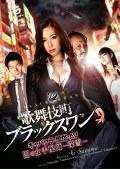 歌舞伎町ブラックスワン キャバクラ・風俗・AV 闇の女手配師-深雪-