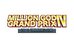 【特番】MILLION GOD GRAND PRIX Ⅳ 前編