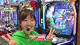 満天アゲ×2クインテット #7 ぱちんこCR聖戦士ダンバイン