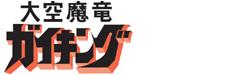 英語版総集編 大空魔竜ガイキング