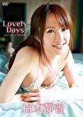 Lovely Days 梅本静香
