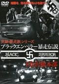 実録・暴走族 下北沢総本部 ブラックエンペラー暴走伝説