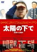 太陽の下で -真実の北朝鮮-