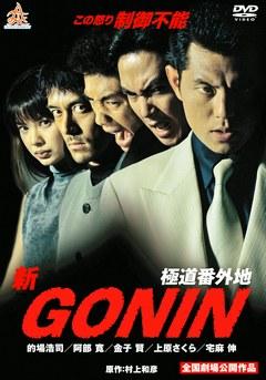 新・GONIN
