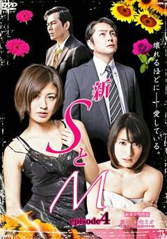 新SとM episode4