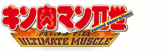 キン肉マンII世 ULTIMATE MUSCLE