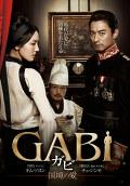 GABI-国境の愛-