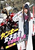 ヤンキー女子高生 全国制覇への道2 東京編