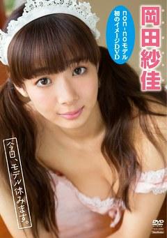 今日、モデル休みます 岡田紗佳