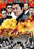 日本統一24