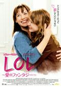 LOL~愛のファンタジー~
