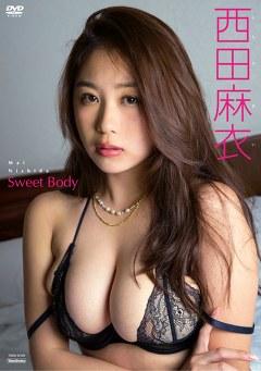 Sweet Body 西田麻衣