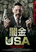 闇金USA