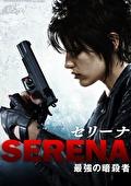 セリーナ/最強の暗殺者