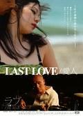 ラブストーリーズ 「LASTLOVE/愛人」