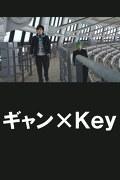 ギャン×Key