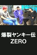 爆裂ヤンキー伝 ZERO