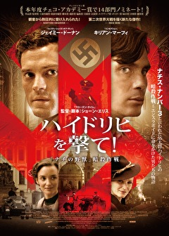 ハイドリヒを撃て!「ナチの野獣」暗殺作戦