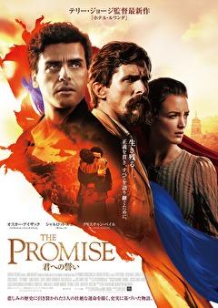 THE PROMISE/君への誓い