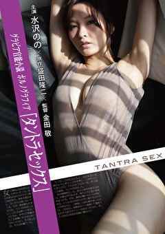 グラビア官能小説 ポルノグラフィア「タントラセックス」